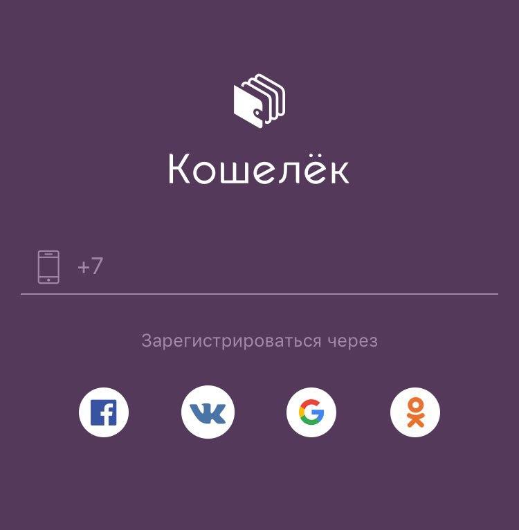 регистрация в приложении кошелек