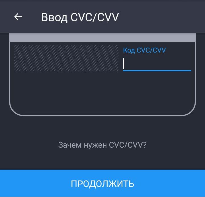cvc код