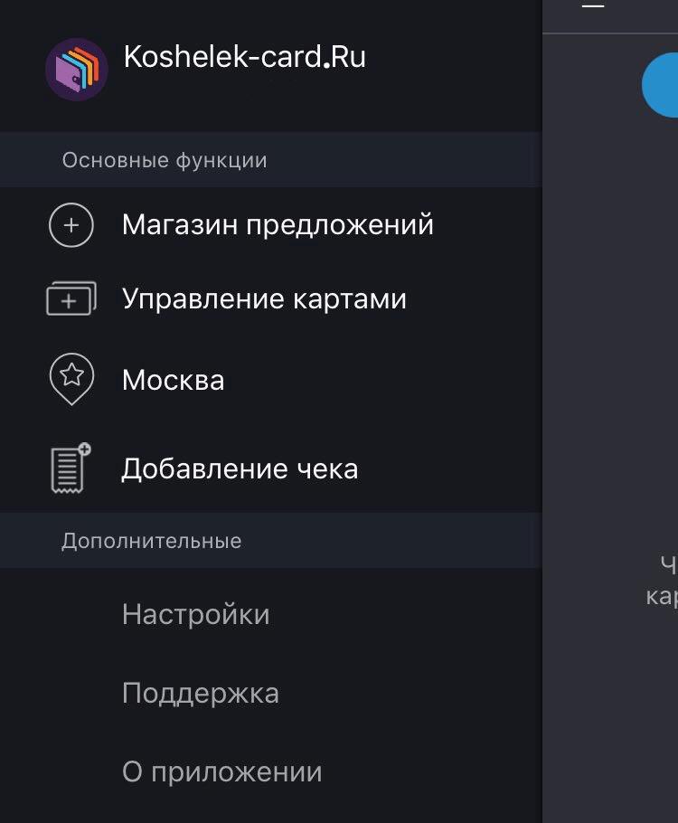 профиль Кошелек