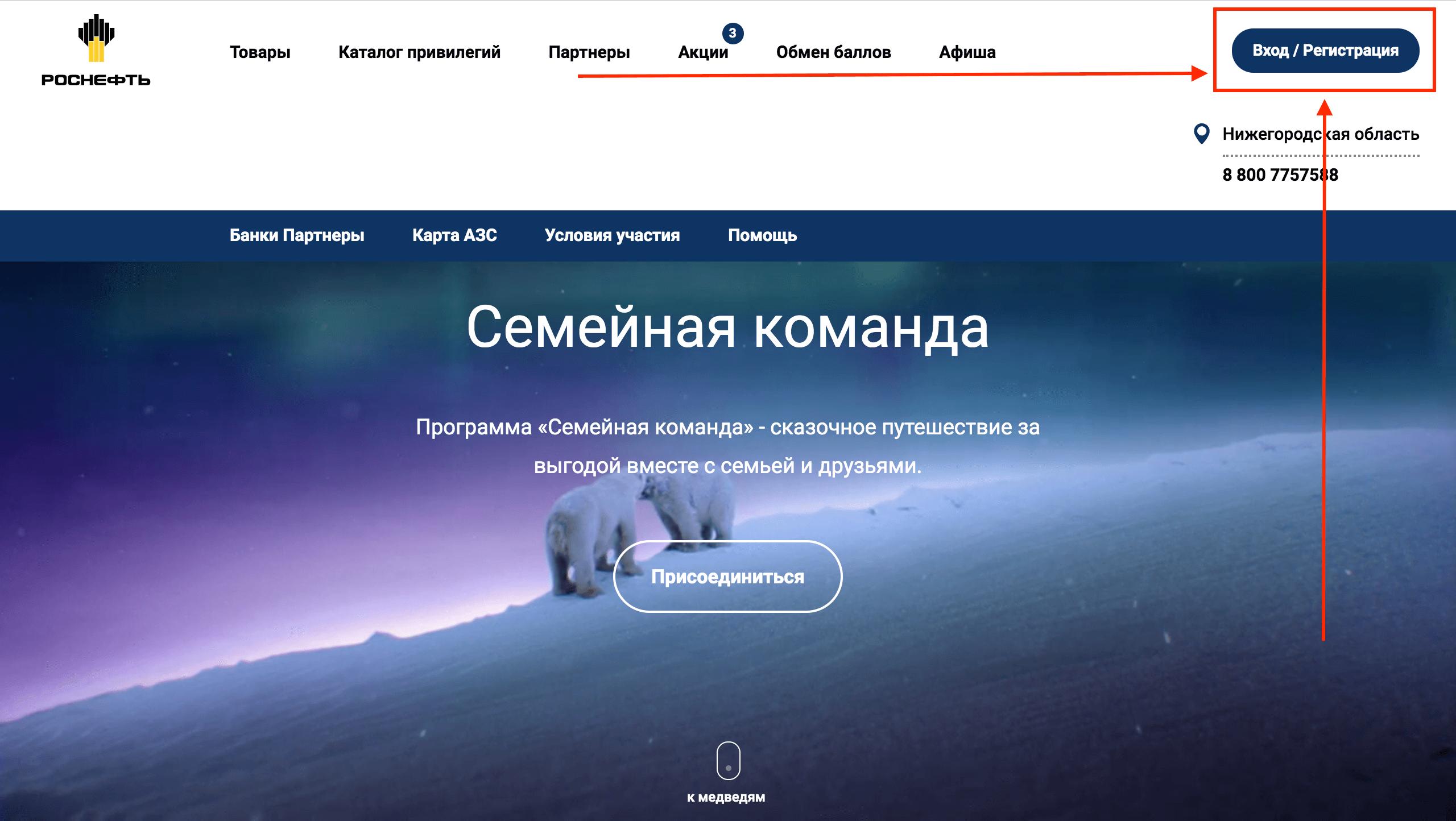 регистрация на сайте роснефть