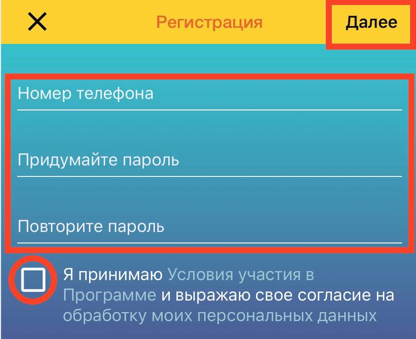 регистрация виртуальной карты роснефть