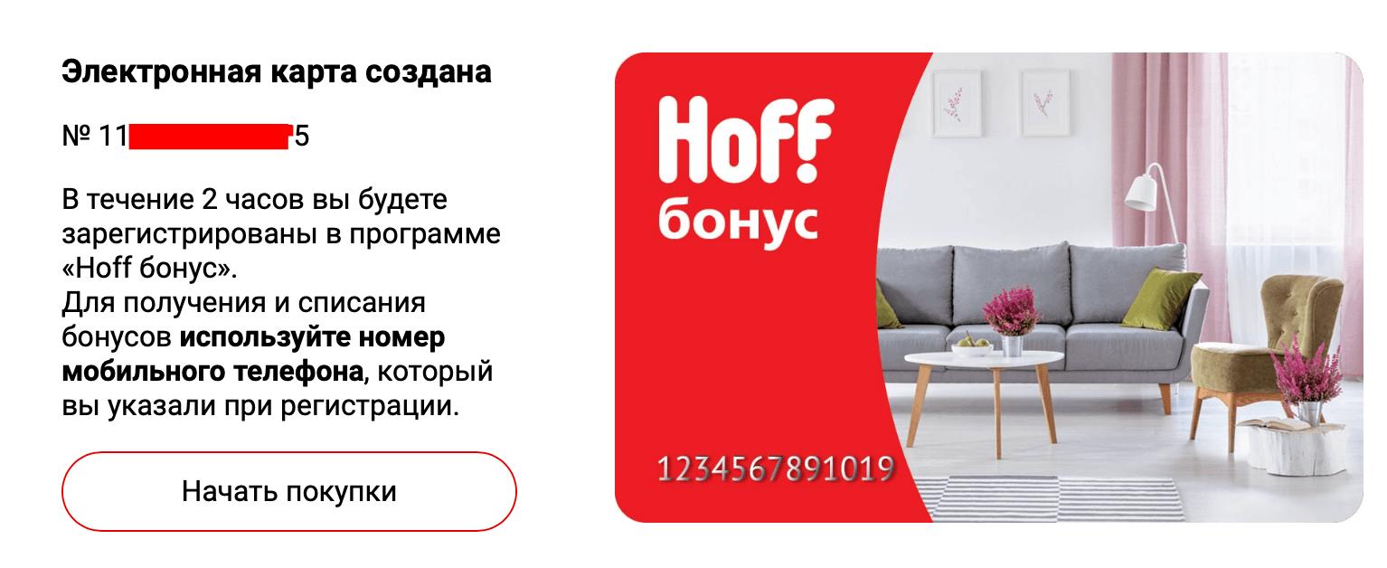 Карта Hoff Бонус