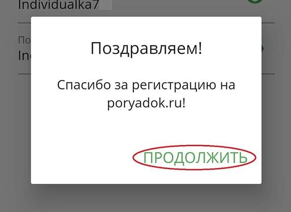 регистрация карты на сайте poryadok