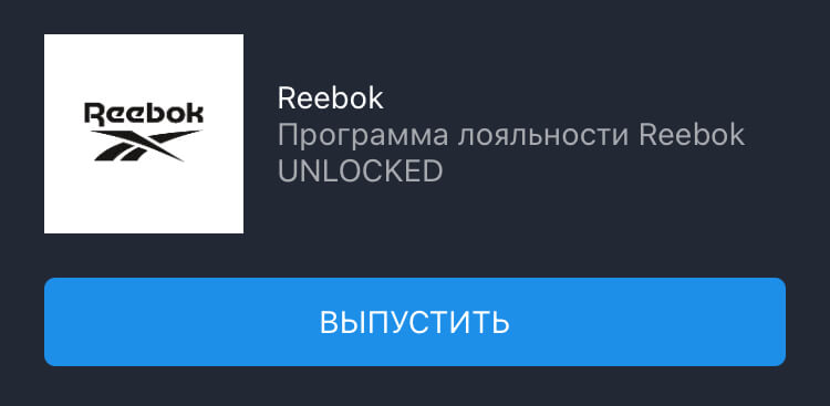 выпуск карты Reebok Unlocked
